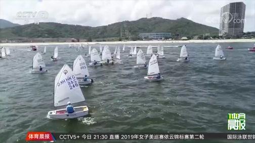 [帆船]2019年全国青少年帆船联赛阳江站开赛(晨报)