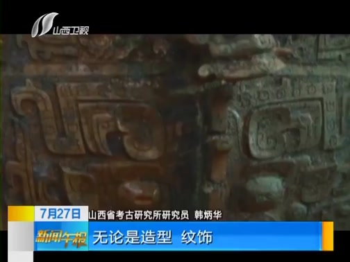 [新闻午报-山西]三千年文明密码 揭开山西青铜文化神秘面纱