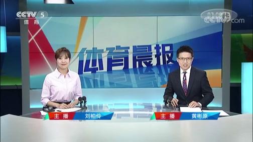 [体育晨报]完整版 20190728