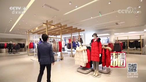 《走遍中国》 20190729 5集系列片《穿衣革命》(1) 穿越时空