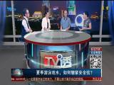夏季游泳戏水,如何绷紧安全弦? TV透 2019.07.31 - 厦门电视台 00:24:54