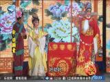 新·锁麟囊(3) 斗阵来看戏 2019.08.01 - 厦门卫视 00:49:51