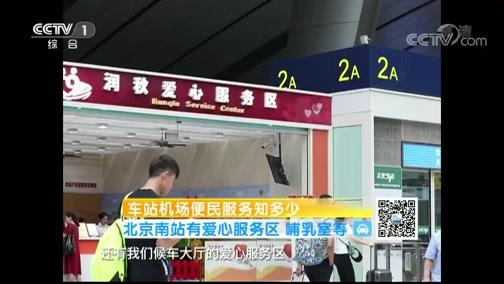 《生活提示》 20190801 车站机场便民服务知多少