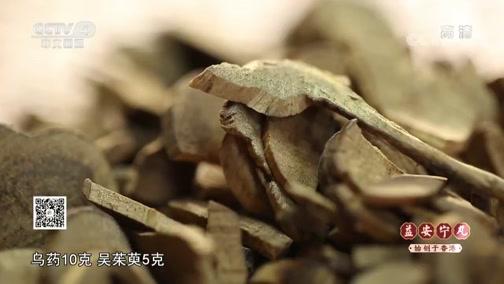 《中华医药》 20190803 小贴敷 大智慧