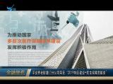 金融聚焦 2019.08.03 - 厦门电视台 00:04:22