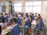 新闻斗阵讲 2019.08.05 - 厦门卫视 00:25:38