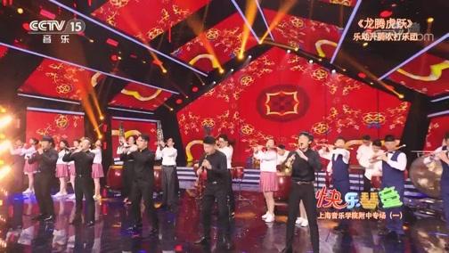 《快乐琴童》 20190805 上海音乐学院附中专场(一)
