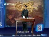 《施公案》Ⅲ(十五)路经忻城县 斗阵来讲古 2019.08.07 - 厦门卫视 00:29:42