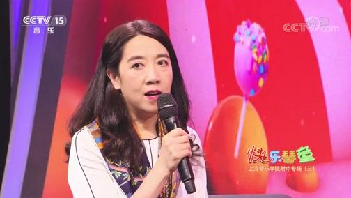 《快乐琴童》 20190807 上海音乐学院附中专场(三)