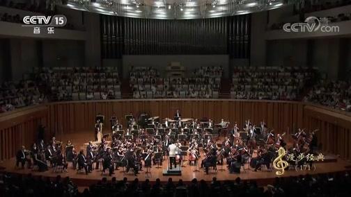 """《CCTV音乐厅》 20190808 """"漫步经典""""系列音乐会(171) 中国国家交响乐团音乐季闭幕音乐会(下)"""