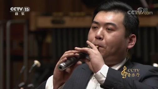 """《CCTV音乐厅》 20190809 """"漫步经典""""系列音乐会(172) 国乐盛典中央民族乐团民族管弦乐音乐会(上)"""