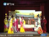 青山岭情缘(4) 斗阵来看戏 2019.08.09 - 厦门卫视 00:48:37