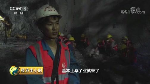 《经济半小时》 20190808 郑万高铁背后的机械军团