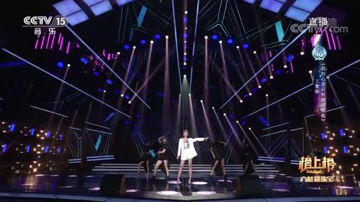 [全球中文音乐榜上榜]歌曲《我的心里只有你没有他》 演唱:王紫格