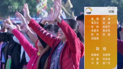 《乡约》 20190810 乡约贵州福泉市