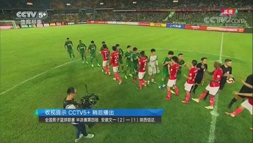 [中超]第23轮:北京国安VS广州恒大 完整赛事