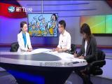 两岸共同新闻(周末版) 2019.08.10 - 厦门卫视 01:00:02