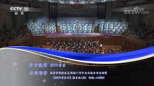 """《CCTV音乐厅》 20190811 """"漫步经典""""系列音乐会(174) 第三届""""辽源杯""""琵琶文化艺术周开幕式音乐会(上)"""