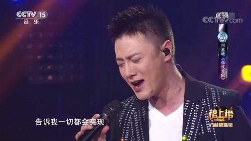 《全球中文音乐榜上榜》 20190810
