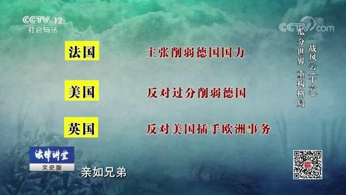 《法律讲堂(文史版)》 20190811 一战风云(十六)瓜分世界 重构格局