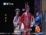 凤冠梦(3) 斗阵来看戏 2019.08.12 - 厦门卫视 00:48:12