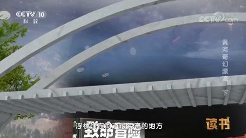 《读书》 20190812 闪米特 《致命冒险:闪米特黄河奇幻漂流》 黄河奇幻漂流(下)