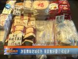 新闻斗阵讲 2019.08.13 - 厦门卫视 00:25:18