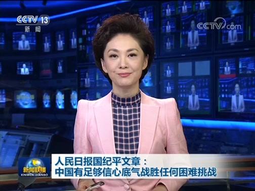 《新闻联播》 20190813 19:00