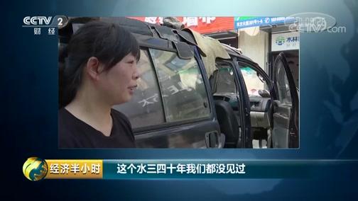 """《经济半小时》 20190813 """"利奇马""""大救援"""