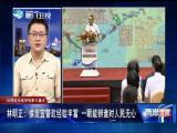 台湾政坛选举怪象大盘点 两岸直航 2019.08.13 - 厦门卫视 00:30:13