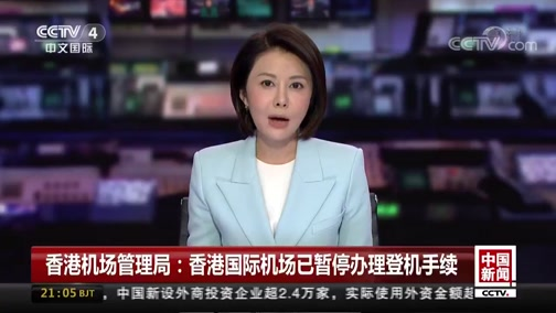 [中国新闻]香港机场管理局:香港国际机场已暂停办理登机手续