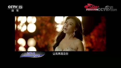 《中国音乐电视》 20190814