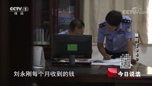 《今日说法》 20190815 骗局1040