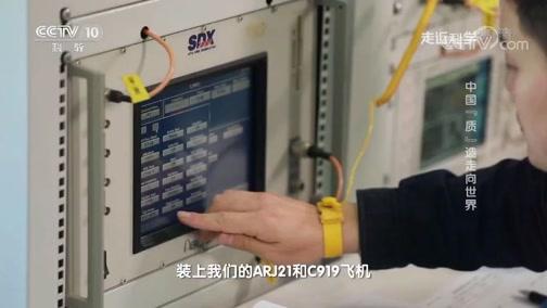 """《走近科学》 20190815 中国""""质""""造走向世界"""