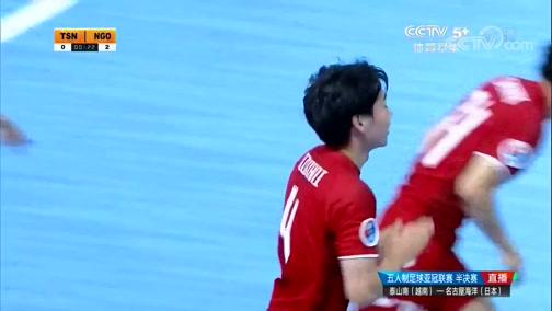 [国际足球]五人制亚冠联赛:泰山南VS名古屋海洋