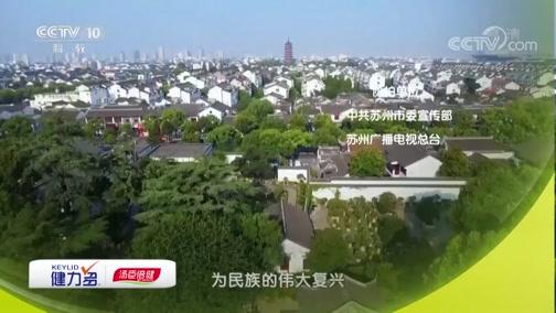 《百家讲坛》 20190816 今古话苏州3 先生之风 山高水长