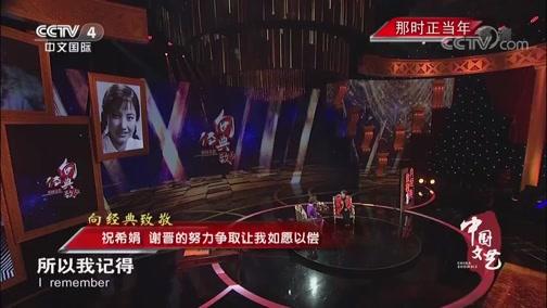 《中国文艺》 20190816 那时正当年