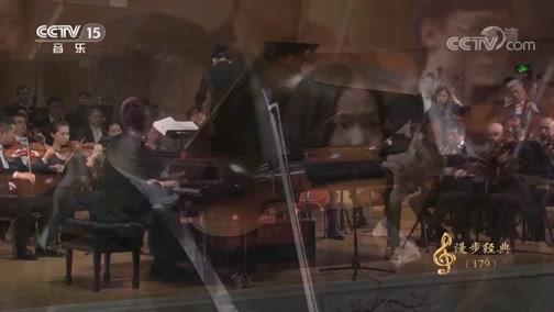 [CCTV音乐厅]《e小调第一钢琴协奏曲》第二乐章 指挥:张洁敏 钢琴:贠思齐 演奏:中国爱乐乐团