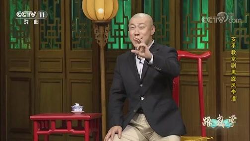 《跟我学》 20190817 安平教京剧黑旋风李逵