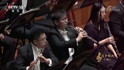 [CCTV音乐厅]《狂欢节序曲》 指挥:杨洋 演奏:杭州爱乐乐团