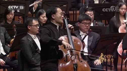 [CCTV音乐厅]《b小调大提琴协奏曲》第二乐章 大提琴:王健 指挥:杨洋 协奏:杭州爱乐乐团