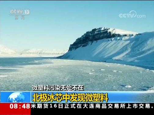 [朝闻天下]微塑料污染无处不在 北极冰芯中发现微塑料