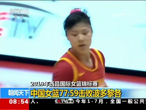 [朝闻天下]2019年西昌国际女篮锦标赛 中国女篮77:59击败波多黎各