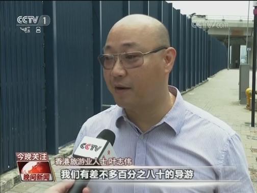 [视频]香港旅游界强烈谴责机场暴力事件