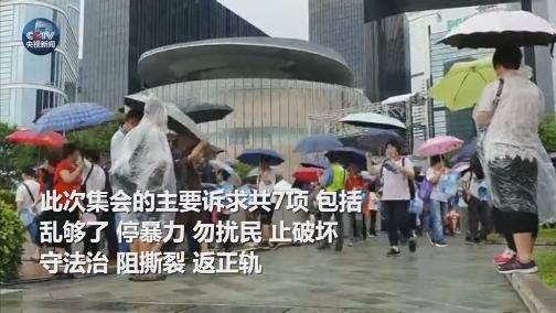 """乱够了!香港各界市民参加""""守护香港""""集会 高呼""""反暴力 救香港"""" 00:01:00"""