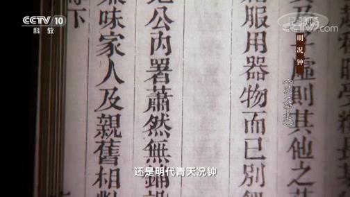 《百家讲坛》 20190817 今古话苏州4 清风两袖去朝天