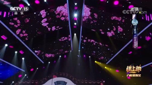 [全球中文音乐榜上榜]歌曲《知否知否》 演唱:王紫菲
