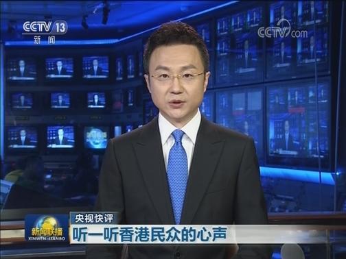 [视频]【央视快评】听一听香港民众的心声