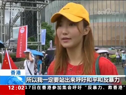 """[新闻30分]香港 各界举行""""反暴力 救香港""""大集会"""