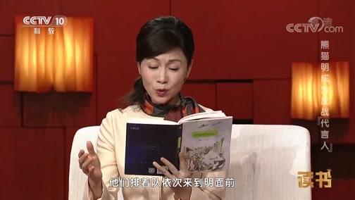 """《读书》 20190818 蒋林《熊猫明历险记》 熊猫明成为反战""""代言人"""""""